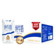 新希望 雪兰 云南高原奶全脂纯牛奶 200g*24盒46.9元包邮(需用券)