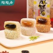 陶陶居 广东特产什锦麻薯 210g