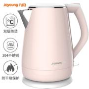 Joyoung 九阳 K15-F626 304不锈钢电热水壶 1.5L新低49元包邮