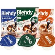 AGF blendy 浓缩液体胶囊咖啡 8颗