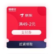 领券备用:京东 满49-2元支付券数量有限,赶紧领取