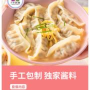临期特价  小牛凯西 菌菇三鲜蒸饺 460g*4袋49.9元包邮