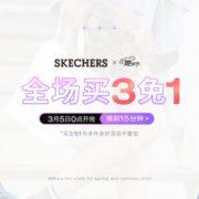 京东 skechers斯凯奇旗舰店 3月5日0点抢
