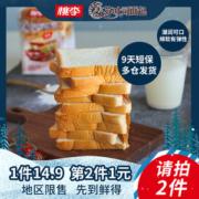 桃李  麦芬吐司面包 400g拍2件14.9元包邮