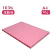 Mandik 曼蒂克 彩色打印A4纸 70g 100张 粉红