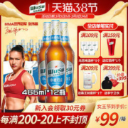 大乌苏 小麦白啤酒新疆啤酒 465ml*12瓶