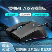 ThundeRobot 雷神 ML703 双模游戏鼠标175元顺丰包邮