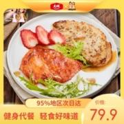 大成姐妹 香煎鸡扒 低脂高蛋白减肥代餐 1440g 20片装69.9元包邮