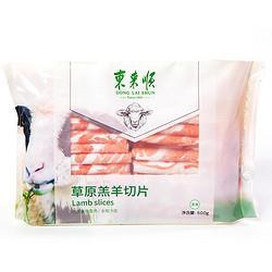 限地区、PLUS会员:东来顺 草原羔羊羊肉片500g*4件