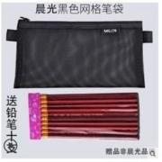 M&G 晨光 黑色网格款笔袋 送铅笔10支