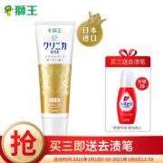 LION 狮王 Enamel Pearl 酵素美白牙膏 柠檬薄荷 130g *6件
