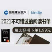 亚马逊海外购 建行精选好书 Kindle电子书促销活动