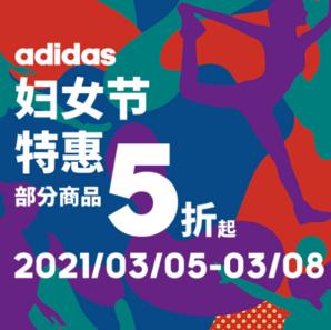 Adidas阿迪达斯中国官网精选商品38节促销