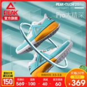 匹克专业跑鞋 态极2.0pro 男女夏季透气跑步鞋369元38节价