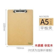 chanyi 创易 CY0278 A5书写板夹 平头夹 1个