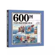 《600图 中国经典故事四格大绘本》(彩色注音版)7元