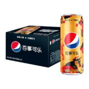 88VIP:百事可乐 无糖 原味 330ml*12罐 *4件