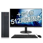 Haier 海尔 天越H700-V10 台式机电脑 (i5-10400、8GB、512GB SSD、核显) 23.8英寸