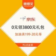 PLUS会员:京东女神礼享 0元领3800元礼包