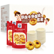 PLUS会员:俏侬 牛油蛋挞皮组合装1.6kg 蛋挞皮600g 30只装 + 蛋挞液500g*2袋*4件