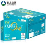 Asiasymbol 亚太森博 绿百旺80g A3高速复印纸 500张/包 5包/箱(2500张)