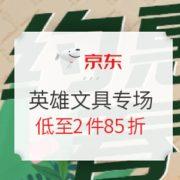 促销活动: 京东商城 英雄约惠春天 文具专场