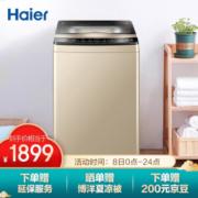 京东PLUS会员: Haier 海尔 XQB90-BZ979U1 波轮洗衣机 9kg1733.55元包邮(赠200元京豆)