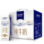 京东PLUS会员:蒙牛 特仑苏 纯牛奶 50ml*16 *2件90.4元(双重优惠,合45.2元/件)