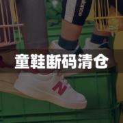 New Balance/NB 断码清仓 男女 童鞋 特卖集合79元起