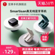 锤子 Smartisan 坚果 半入耳式真无线蓝牙耳机129元38节价此前179元