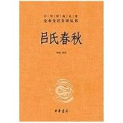 《吕氏春秋 上下册》中华书局 Kindle电子书