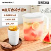 淘宝心选 家用冷水果茶壶2.2L