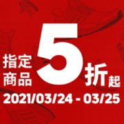 Adidas阿迪达斯中国官网球鞋快闪日