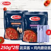 意大利 Barilla 番茄罗勒风味 意大利面酱 250g*2袋19.9元38节价赠餐具