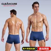 中国航天内衣供应商 康纶航天 兰精莫代尔混纺 男平角内裤 2条