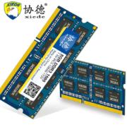 xiede 协德 DDR3 1066MHz 笔记本内存条 2GB