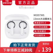 网易 云音乐 ME05 无线蓝牙耳机109元包邮