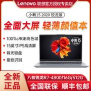 百亿补贴:Lenovo 联想 小新15 2020 锐龙版 15.6英寸笔记本电脑(R7-4800U、16GB、512GB、100%sRGB)3999元包邮