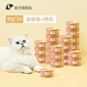 PETKIT小佩  白肉猫零食罐头金枪鱼+鸡肉味 24罐*80g*2件