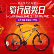 16日0点,京东 邦德富士达自行车旗舰店 骑行品类日