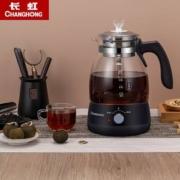 长虹 全自动蒸汽煮茶壶 1L