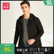 红豆 DXIOF015S 春季男士连帽风衣 休闲外套79元包邮新低价日常159元