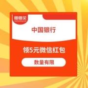 中国银行 微信扫码领微信5元红包数量有限