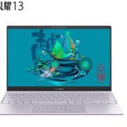 19日0点!ASUS 华硕 灵耀13 13.3英寸笔记本电脑(i5-1035G1、16GB、512GB、100%sRGB)