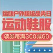 16日0点、促销活动:京东 运动鞋服 超级品类日