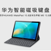 HUAWEI华为 智能无线蓝牙磁吸键盘