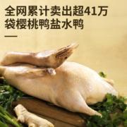 Q味一族 正宗南京特产盐水鸭/卤水鸭 800g26.9元38节价