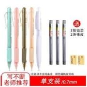 M&G 晨光 AMPQ0307 不断铅自动铅笔 0.7mm 1支+3筒铅芯+2块橡皮4.2元包邮(需用券)