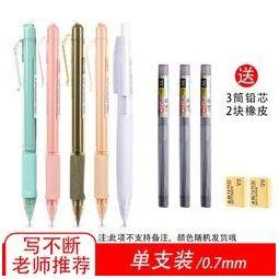 M&G 晨光 AMPQ0307 不断铅自动铅笔 0.7mm 1支+3筒铅芯+2块橡皮