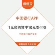 中国银行APP 1元换购苏宁10元支付券 手机端客户专享数量有限,先到先得